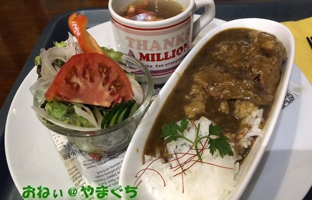 Ame-Cafe&Curry With Weed(ウィズウィード)