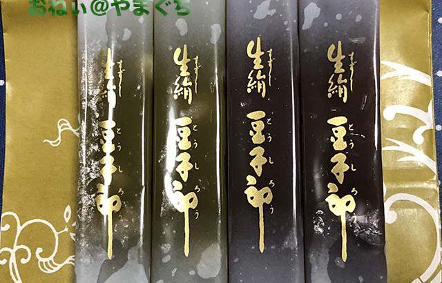 豆子郎の里 茶藏庵(さくら あん)