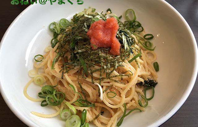 元町キッチン nobu(ノブ)
